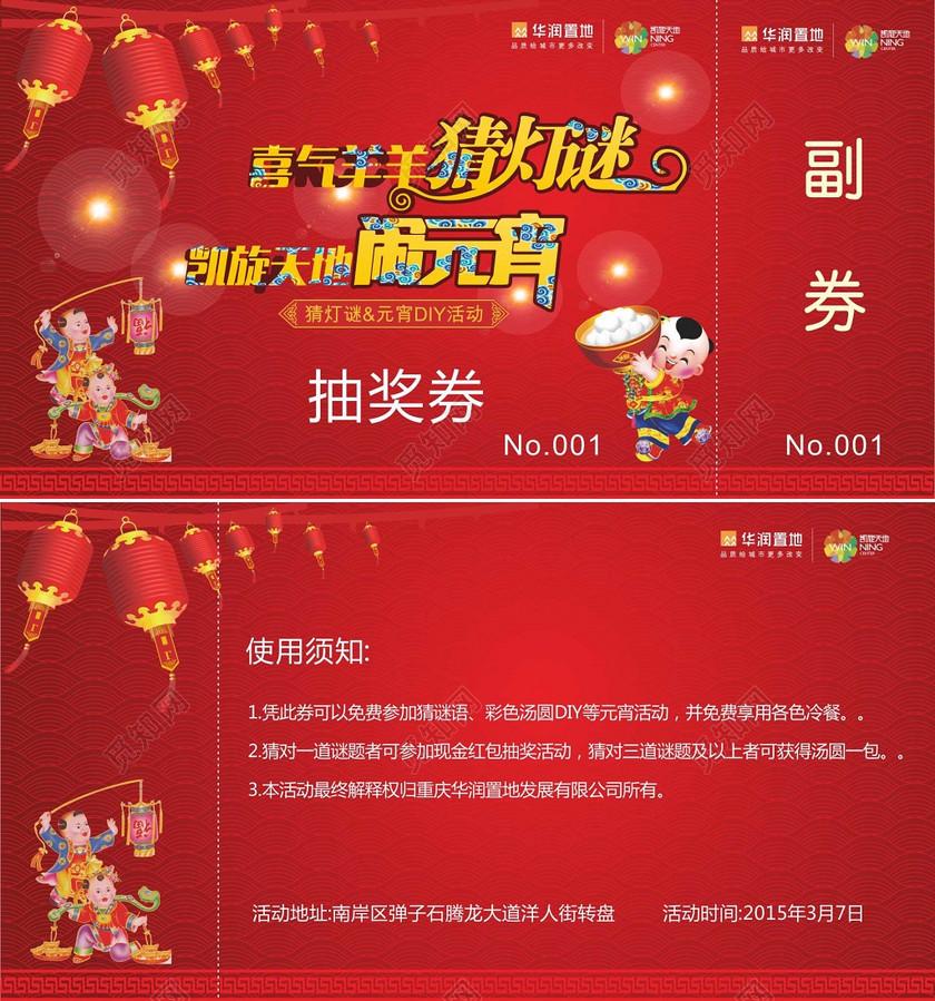2019猪年闹元宵猜灯谜春节新年元宵节过年海报