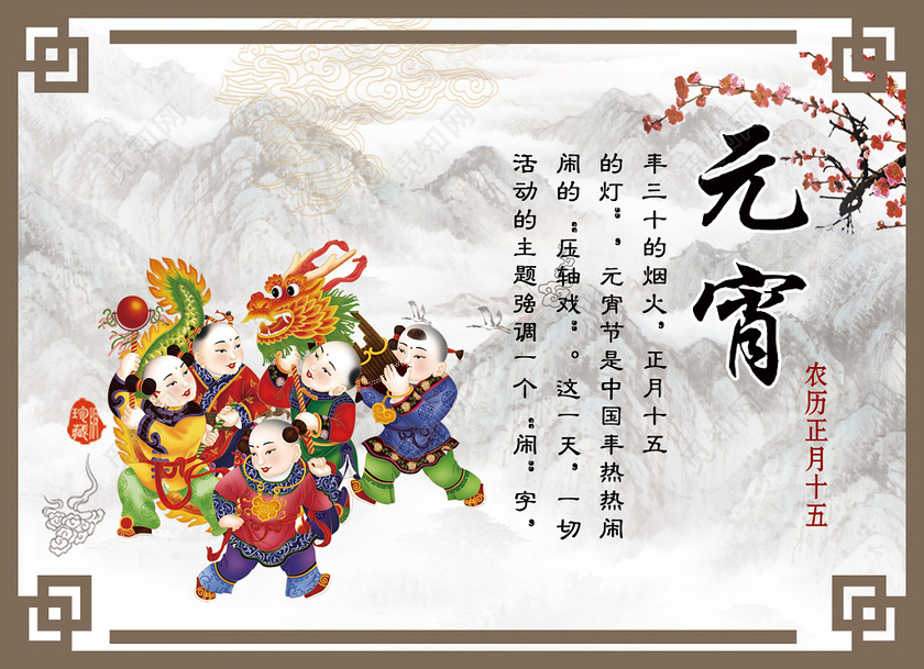 猪年春节元宵节复古文艺海报模板