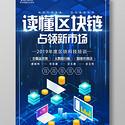 財務藍色科技區塊鏈培訓會議峰會背景