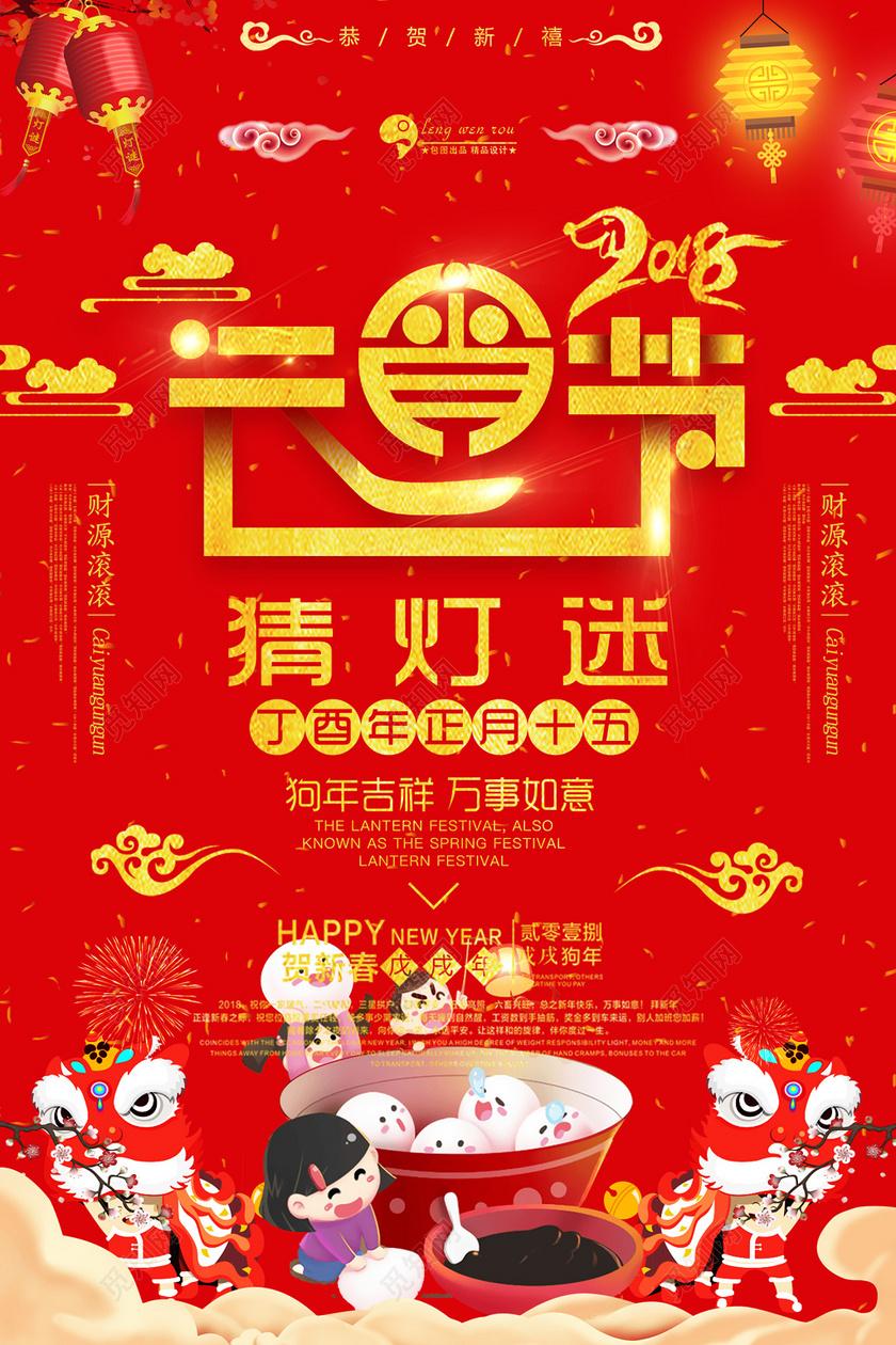 元宵节猜灯谜新年过年春节猪年2019海报模板