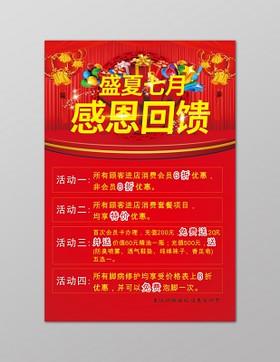 紅色喜慶感恩回饋促銷海報