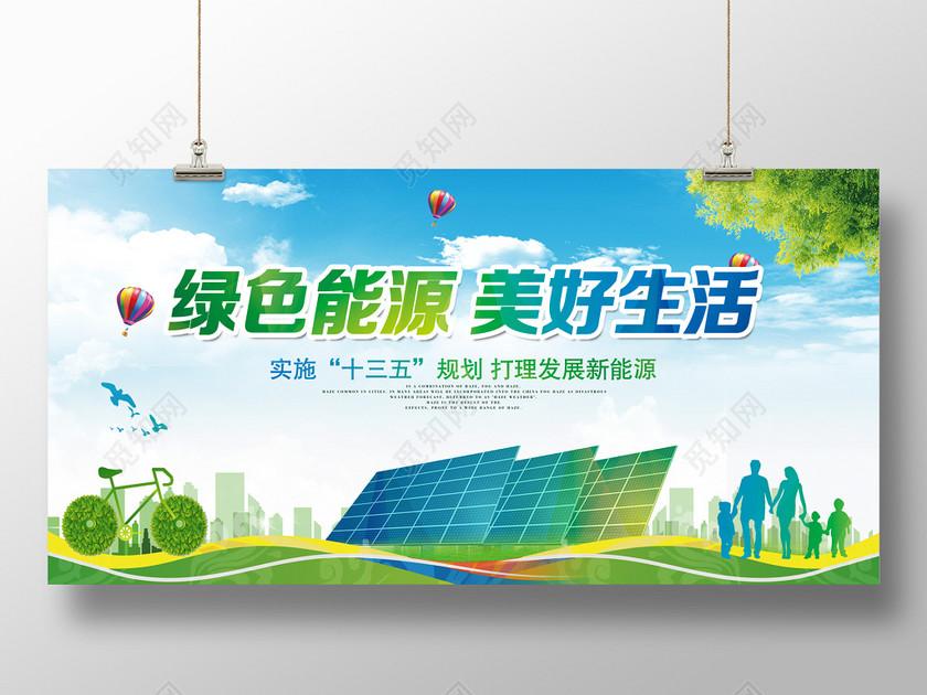 环保新能源美好新生活公益宣传展板