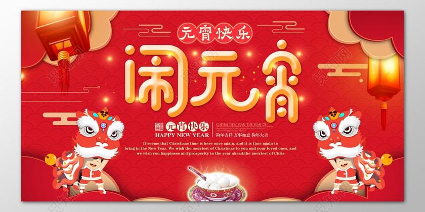 元宵节新年过年春节喜庆红色猪年2019海报模板