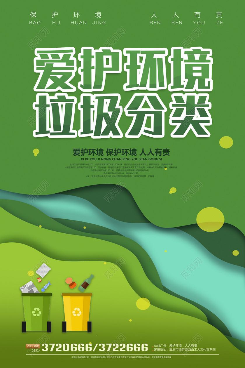 保护环境环保爱护环境垃圾分类人人有责垃圾分类海报