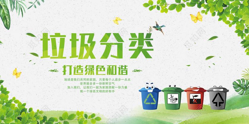 保护环境环保垃圾分类打造绿色和谐地球垃圾分类海报