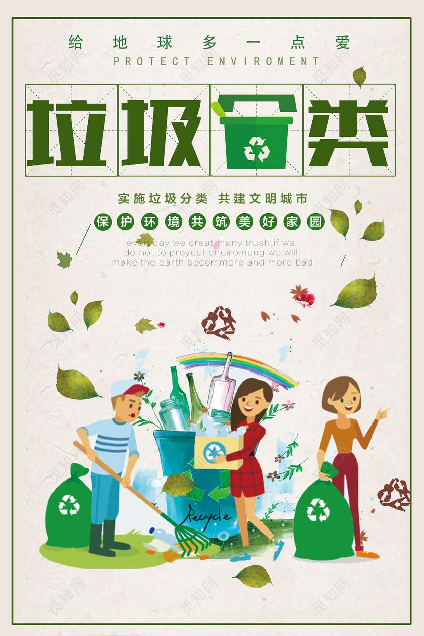 垃圾分类保护环境宣传海报下载-设计模板-觅知网