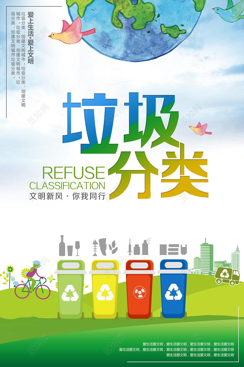垃圾分类保护环境环保文明新风你我同行宣传广告海报