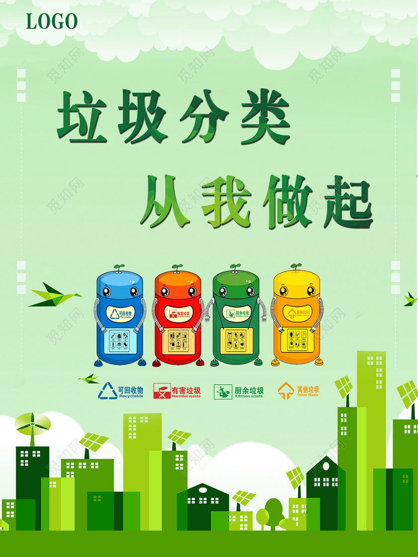 绿色垃圾分类从我做起保护环境海报下载-设计模板-觅