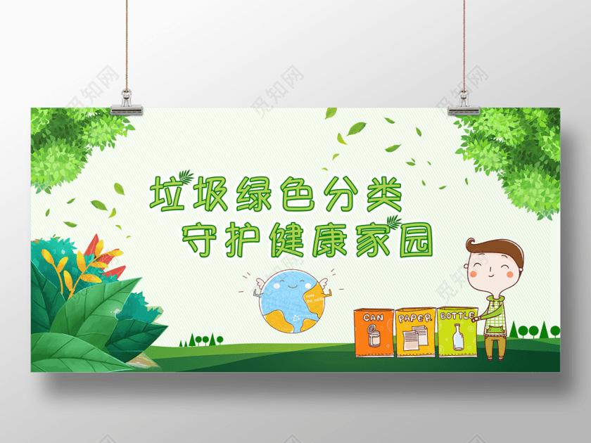 保护环境环保垃圾绿色分类守护绿色家园垃圾分类海报