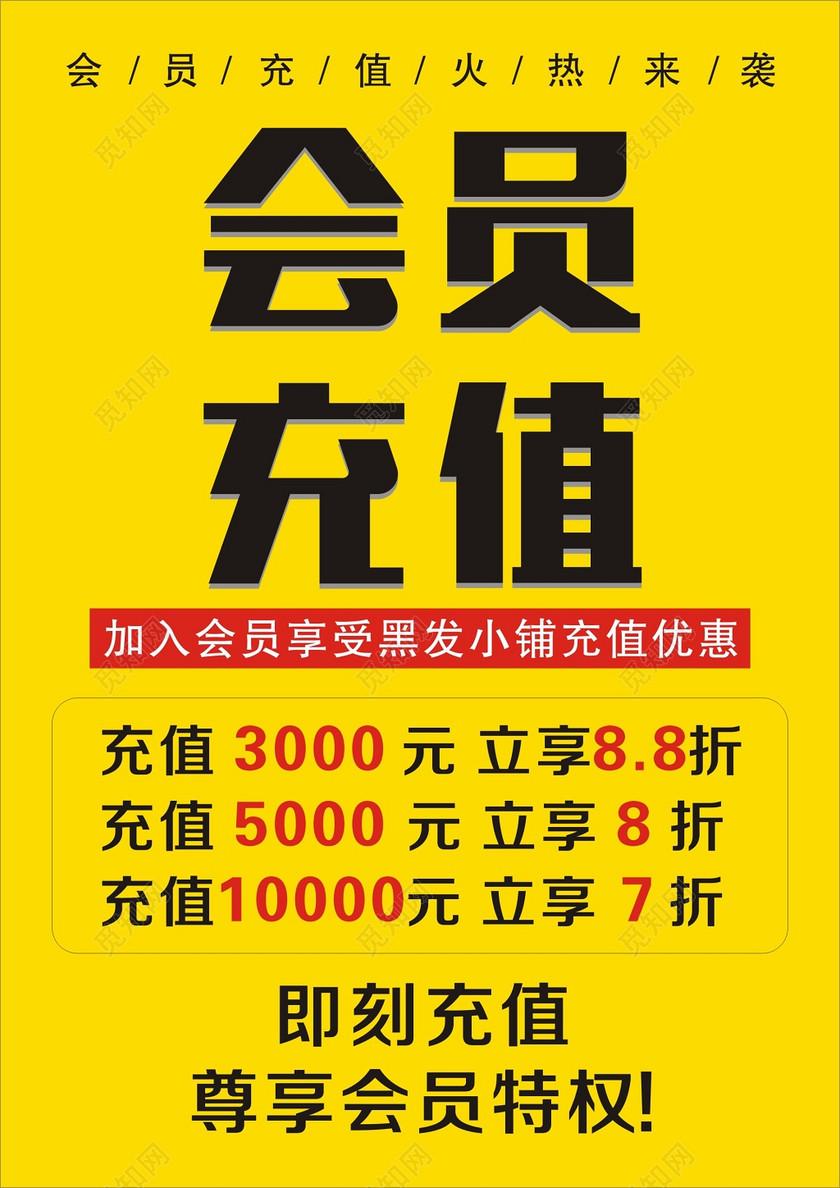 黄色会员充值折扣优惠促销活动海报