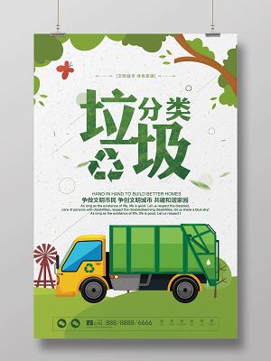 绿色家园垃圾分类爱护环境保护环保公益宣传海报