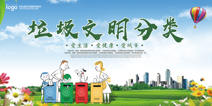 垃圾文明分类环境保护环保公益宣传海报