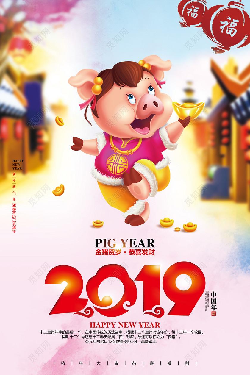 水彩卡通2019猪年新年春节过年海报设计图片