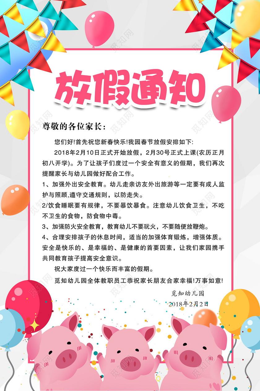 幼儿园放假通知春节放假通知新年幼儿园海报设计