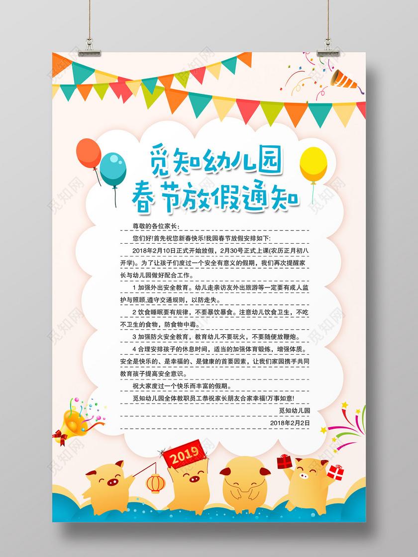 幼儿园放假通知春节放假通知新年幼儿园海报