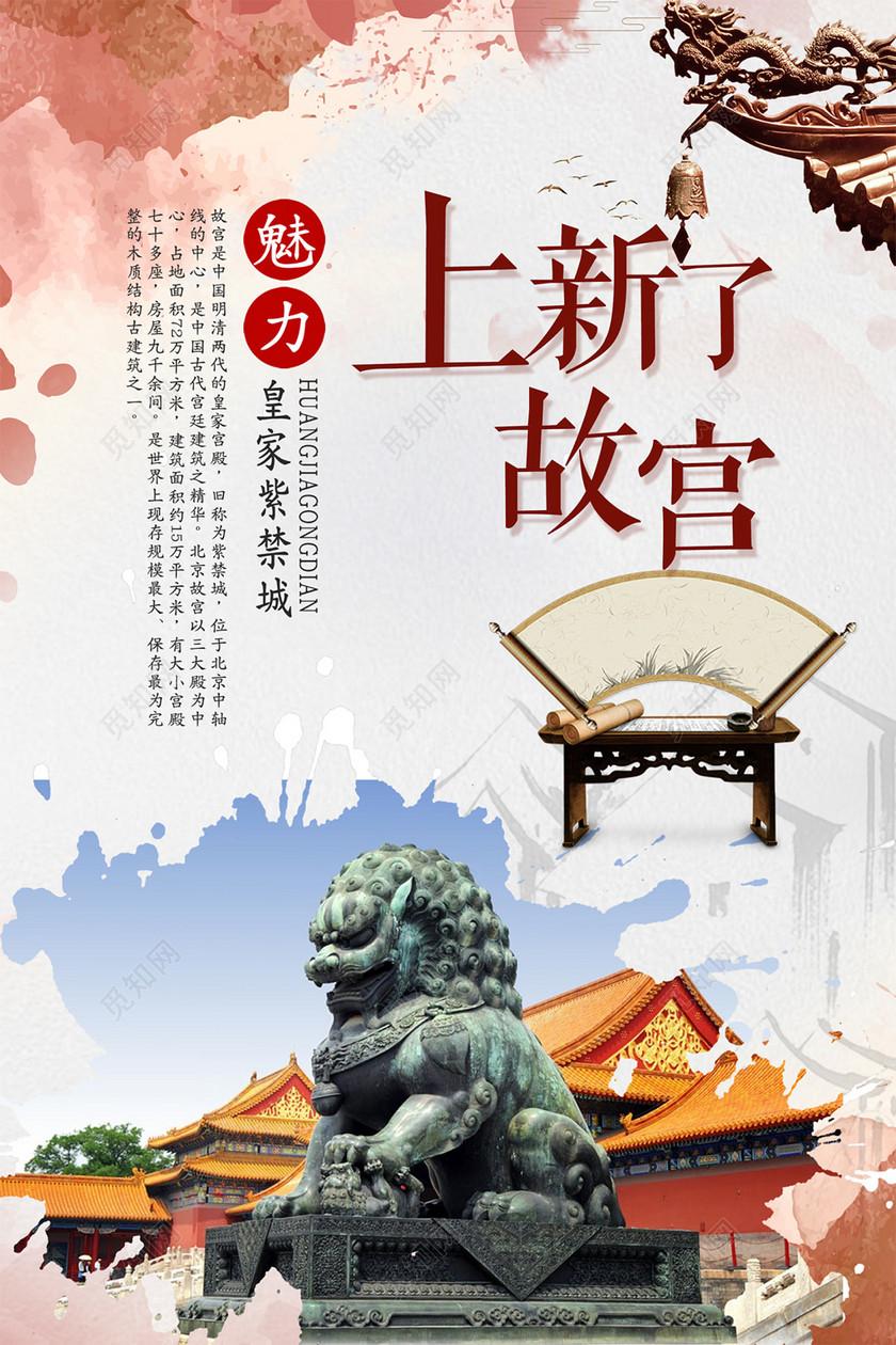 北京故宫上新了故宫文化博物馆紫禁城海报下载-设计图片