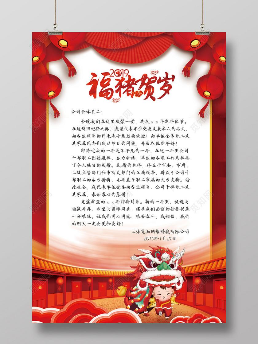 2019新年猪年贺词信纸贺卡福猪贺岁春节