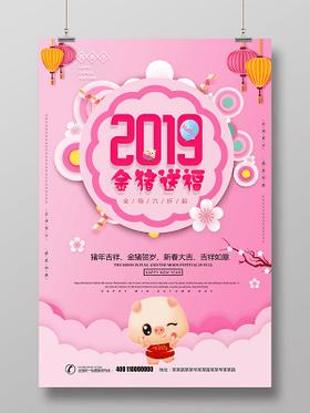 簡約創意2019新年快樂金豬送福海報