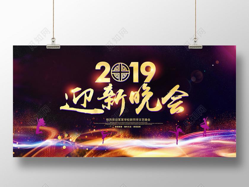 2019新年豬年迎新晚會迎新春年會春節過年展板設計