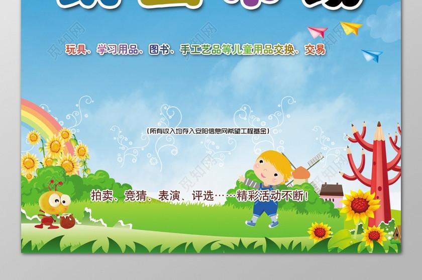 设计素材 设计模板 > 当前作品  标签: 儿童跳蚤市场 二手交易 爱心