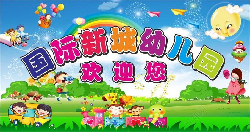 幼儿园欢迎您开学典礼开园典礼卡通背景模板设计