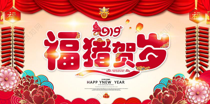 2019猪年新年福猪贺岁舞台春节背景展板