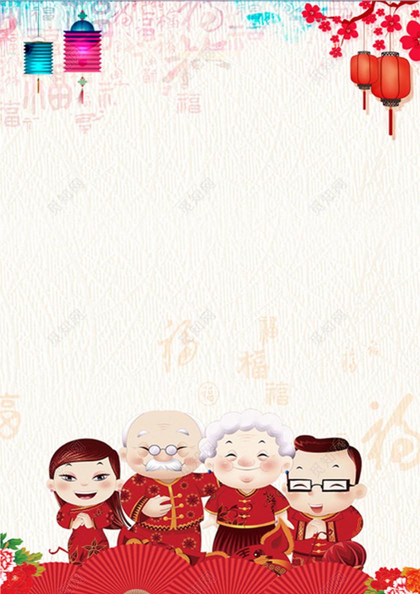 插画喜庆中国风人物灯笼梅花2019猪年新年春节信纸贺卡