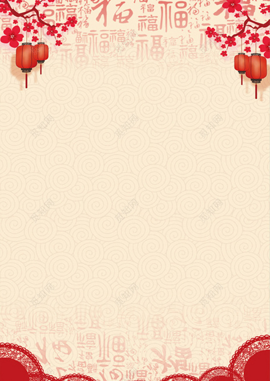 中国风福字底纹灯笼梅花2019猪年新年春节信纸贺卡图片