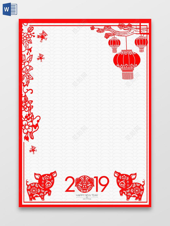 剪纸中国风小猪花卉边框2019猪年新年春节信纸贺卡