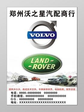 白色簡約汽車配件商行宣傳海報