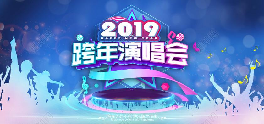 2019猪年新年跨年演唱会年会音乐会舞台背景设计