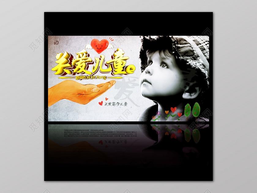 黑色关爱儿童留守儿童爱心手海报