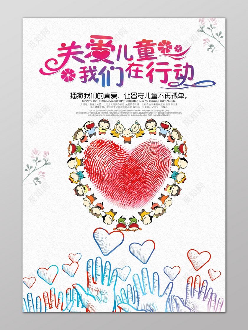 白色爱心卡通关爱儿童行动传播真爱留守儿童海报海报