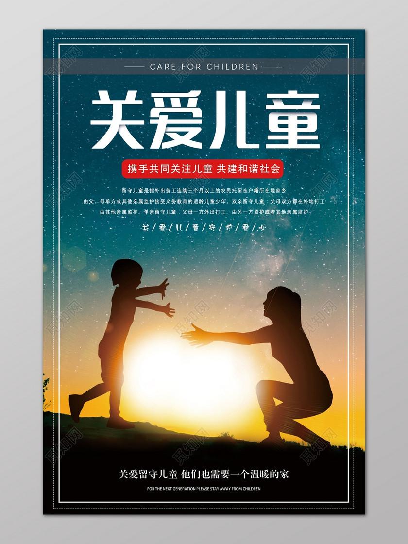 关爱儿童共建和谐社会爱心家留守儿童海报海报