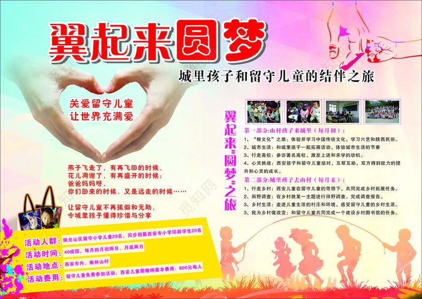 关爱留守儿童活动宣传海报