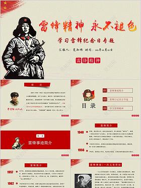 紅色簡約學習雷鋒精神紀念日專題主題班會黨課通用PPT