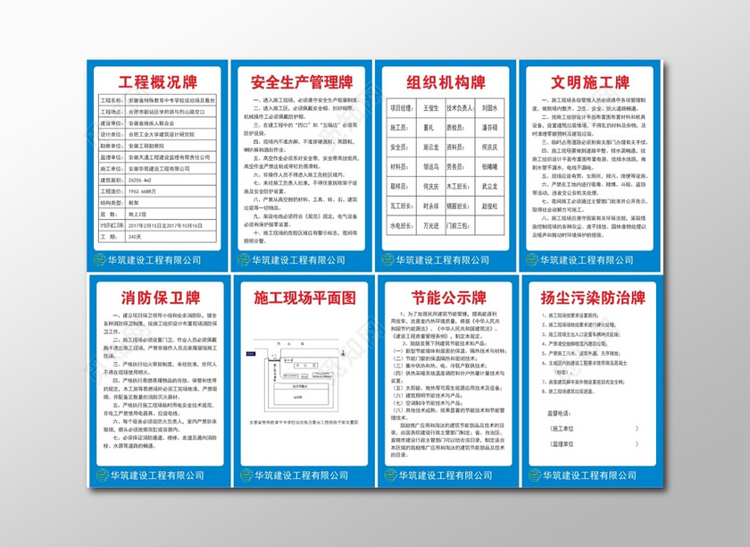 工地制作展板现场管理制度工地施工牌
