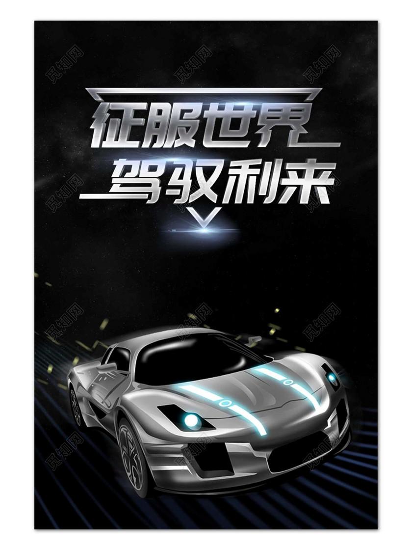 黑色炫酷汽车背景汽车宣传促销海报设计图片