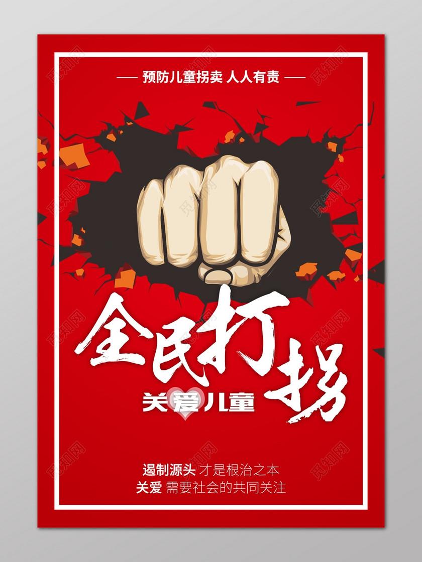 红色全民打拐拳头防拐关爱儿童预防拐卖儿童海报