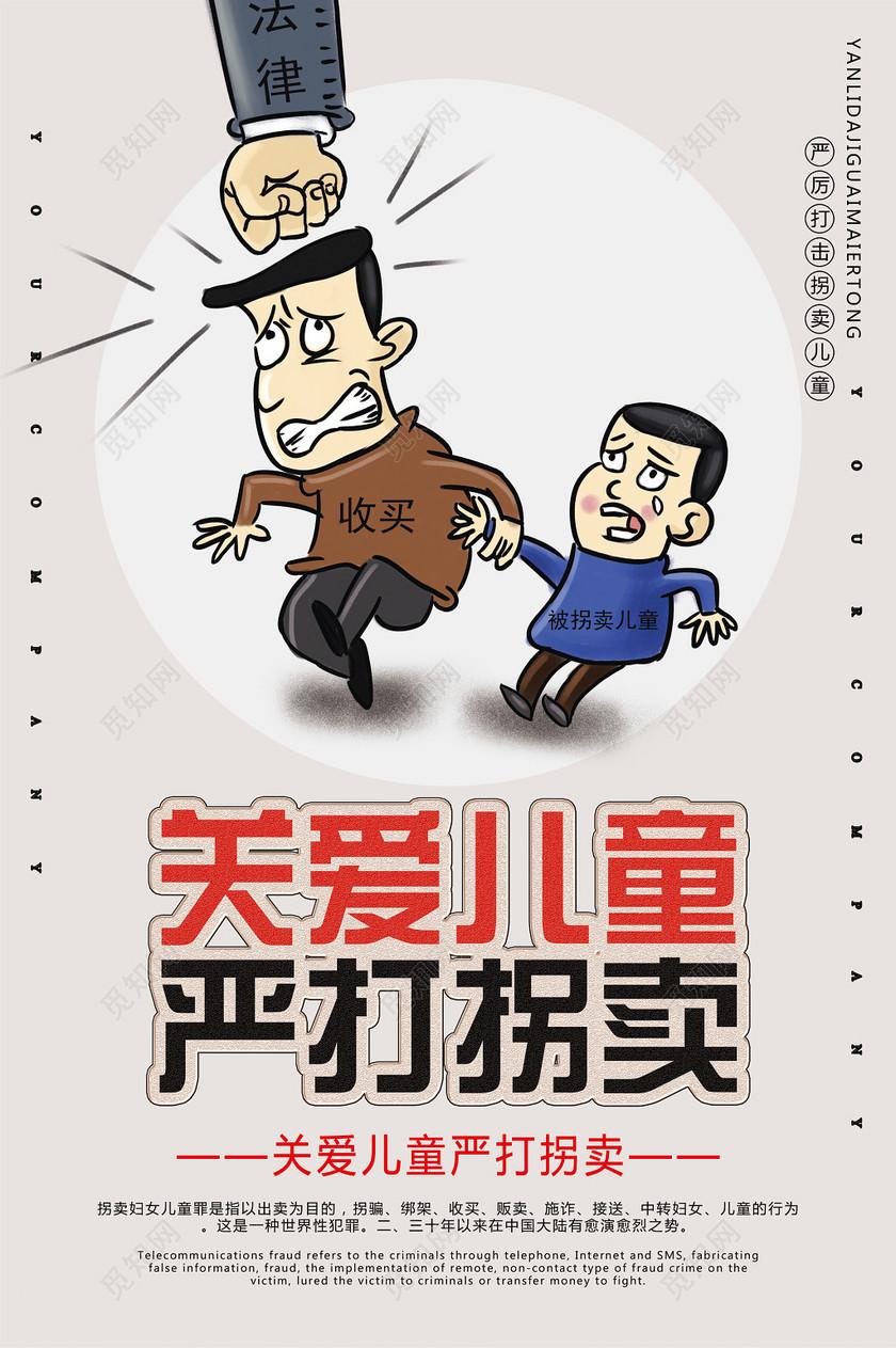 可爱卡通关爱儿童法律严打拐卖防拐拐卖儿童海报