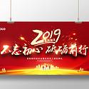 2019猪年不忘初心砥砺前行年会春节舞台背景