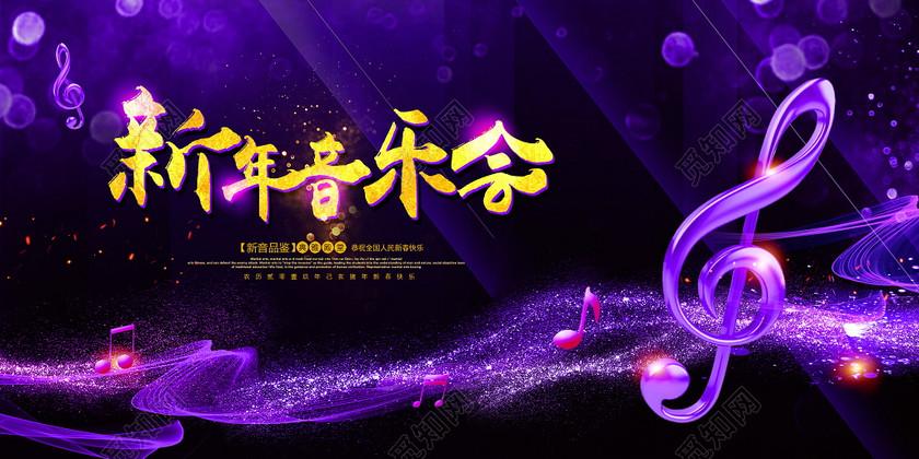 2019猪年新春春节新年音乐会展板设计