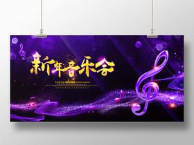 2019豬年新春春節新年音樂會展板設計