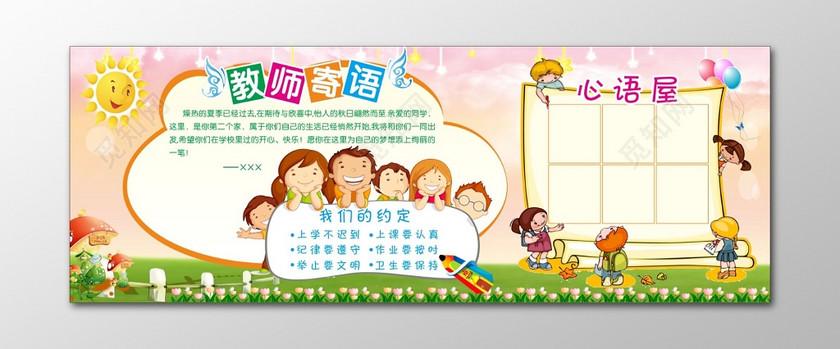 教师寄语幼教幼儿园展板下载-设计模板-觅知网图片