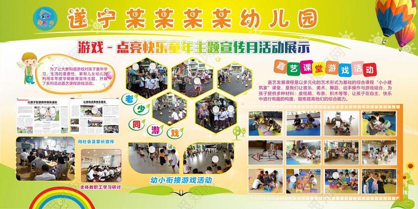 幼儿园游戏活动幼儿园活动照片宣传月成长记录展板