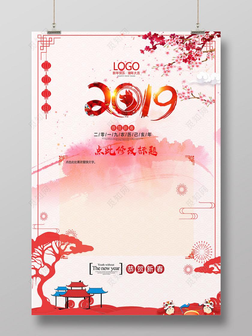 中国风粉色渐变手绘建筑2019猪年新年贺卡春节信纸贺卡海报