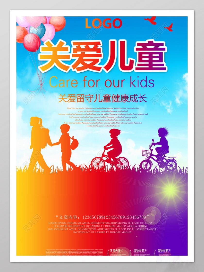 关爱儿童留守儿童主题海报宣传单设计模版