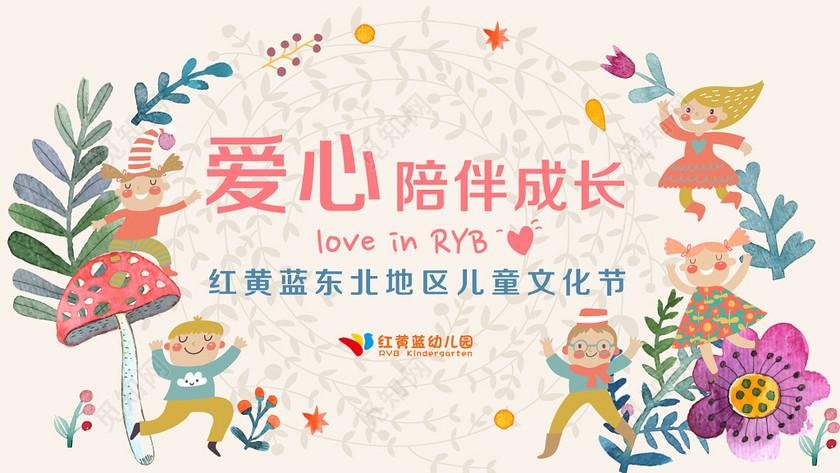可爱手绘陪伴成长儿童文化节幼儿园海报