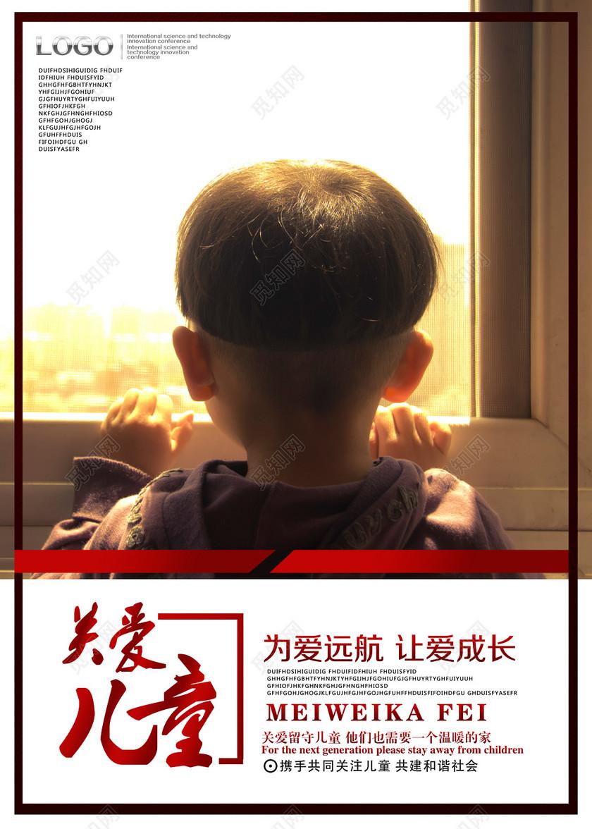 关爱留守儿童主题公益海报宣传设计模板
