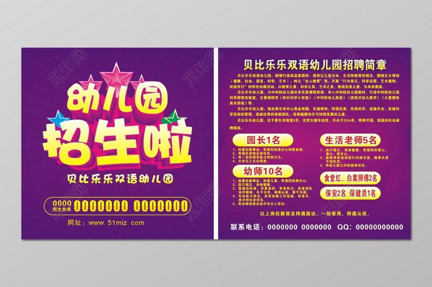 双语幼儿园紫红色招生宣传单